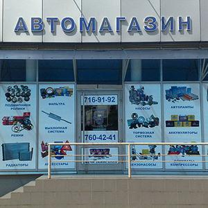 Автомагазины Игрима