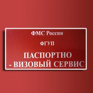 Паспортно-визовые службы Игрима