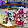 Детские магазины в Игриме